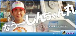 shinji_Blog.jpg